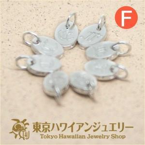 可愛さナンバー1のホヌイニシャルチャーム幸せを運ぶ守り神のホヌにイニシャルを入れたペンダントF /東京ハワイアンジュエリー|tk-hawaiianjewelry