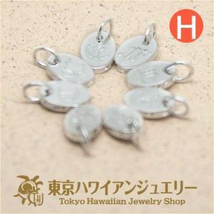 可愛さナンバー1のホヌイニシャルチャーム幸せを運ぶ守り神のホヌにイニシャルを入れたペンダントH /東京ハワイアンジュエリー|tk-hawaiianjewelry