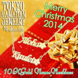 送料無料クリスマスネームネックレスオーダーネックレスハワイアンネームネックレスイニシャルネックレスプレゼントギフト10K ゴ|tk-hawaiianjewelry