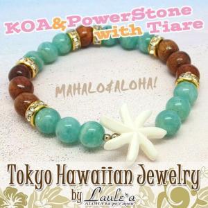 ハワイアンジュエリー ブレスレット送料無料パワーストーン天然石 KOA&ボーン&アマゾナイトブレスレットストーンブレスレットLaule'a tk-hawaiianjewelry