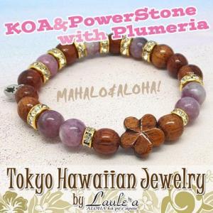 ハワイアンジュエリー ブレスレット送料無料パワーストーン天然石 KOA&ピンクレピドライトブレスレットストーンブレスレット|tk-hawaiianjewelry
