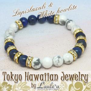 ハワイアンジュエリー ブレスレット送料無料パワーストーン天然石 ラピスラズリ&ホワイトハウライトストーンブレスレットLaule'a ラウレ tk-hawaiianjewelry