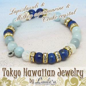 ハワイアンジュエリー ブレスレット送料無料パワーストーン天然石 ラピスラズリ&ミルキーアクアマリンストーンブレスレットLaule'a ラウ tk-hawaiianjewelry