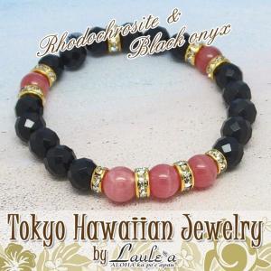 ハワイアンジュエリー ブレスレット送料無料パワーストーン天然石 ロードクロサイト&オニキスストーンブレスレットLaule'a ラウレアオリ|tk-hawaiianjewelry