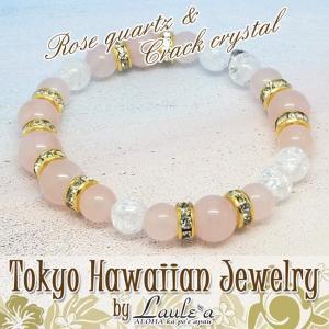 ハワイアンジュエリー ブレスレットパワーストーン天然石 ローズクォーツ&クラッククリスタルストーンブレスレットLaule'a ラウレアオリジナ|tk-hawaiianjewelry