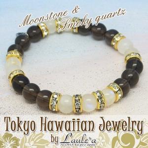 ハワイアンジュエリー ブレスレット送料無料パワーストーン天然石 ムーンストーン&スモーキークォーツストーンブレスレットLaule'a ラウ tk-hawaiianjewelry
