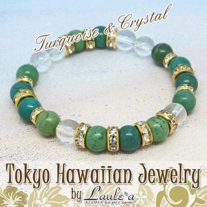 ハワイアンジュエリー ブレスレットパワーストーン送料無料天然石ターコイズ&クリスタルストーンブレスレットLaule'a オリジナル/東京 tk-hawaiianjewelry