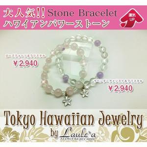 ハワイアンジュエリー ブレスレットラベンダーアメジスト&クリスタル パワーストーンストーンブレスレット天然石Laule'a|tk-hawaiianjewelry