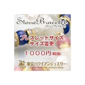 ハワイアンジュエリー天然石 パワーストーン ストーンブレスレット1cm追加 追加料金単品購入不可 /東京ハワイアンジュエリー|tk-hawaiianjewelry
