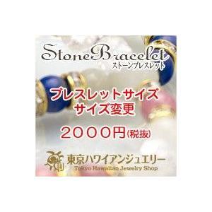 ハワイアンジュエリー天然石 パワーストーン ストーンブレスレット2cm追加 追加料金単品購入不可 /東京ハワイアンジュエリー|tk-hawaiianjewelry