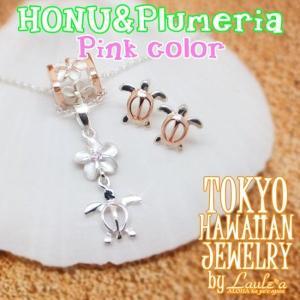 ハワイアンジュエリーハワイアンネックレスセットSilver925 シルバーハワジュプレゼントペンダントピアスLaule'a ラウレア / 東京|tk-hawaiianjewelry
