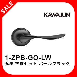 カワジュン製レバーハンドル ZP 丸座 空錠セット  パールブラック