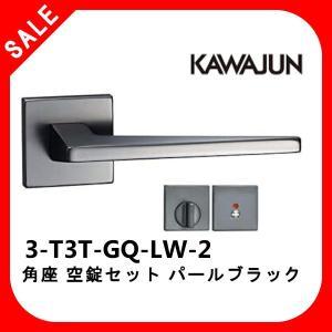 カワジュン製レバーハンドル T3 角座 表示錠 パールブラック