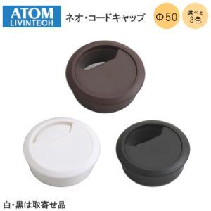 アトム  配線孔ネオ・コードキャップ Φ50