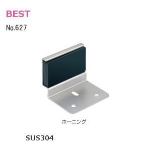 ベスト/BEST No.627 ステン笠木戸当り 40mm トイレ ラバトリー ホーニング