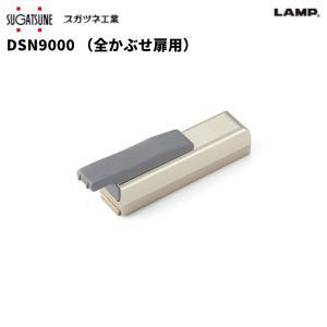スガツネ工業 全かぶせ扉用 DSN9000 家具用ダンパー DS型 グレー