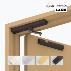 ラプコン ドアダンパー LDD-S型  ランプ スガツネ工業