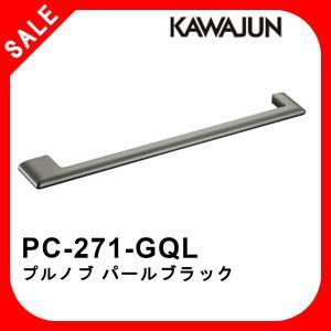 カワジュン家具用ハンドル PC-271-GQL パールブラック P=250