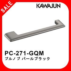 カワジュン家具用ハンドル PC-271-GQM パールブラック P=150