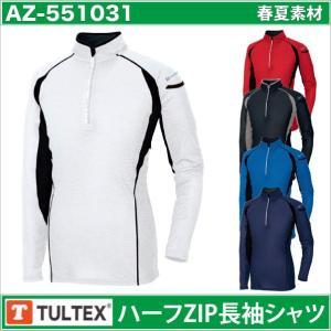 長袖ハーフジップシャツ TULTEX 接触冷感、吸汗速乾az-551031-b