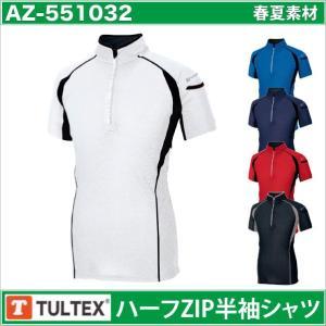 半袖ハーフジップシャツ TULTEX 接触冷感、吸汗速乾az-551032-b