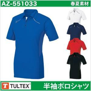 半袖ポロシャツ TULTEX 接触冷感、吸汗速乾az-551033-b