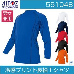 長袖Tシャツ 長袖インナーシャツ TULTEX タルテックス 吸汗速乾 冷感プリント ティーシャツ ...