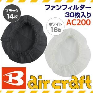 バートル BURTLE 空調服 ファンフィルター30枚入り aircraft エアークラフト (フィルター×30枚)[空調服用パーツ]bt-ac200|tk-netshop