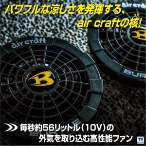 ファンユニット(ブラック) 空調服 バートル エアークラフト ファンセット(ファン×2、ケーブル×1)[空調服用パーツ]bt-ac220 tk-netshop 02