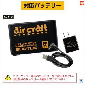 ファンユニット(ブラック) 空調服 バートル エアークラフト ファンセット(ファン×2、ケーブル×1)[空調服用パーツ]bt-ac220 tk-netshop 06