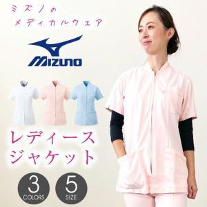 [即日出荷] ミズノ レディースジャケット MIZUNO ジップアップ 前開き 半袖 白衣 看護師服...