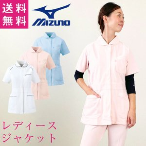 MZ-0046 ミズノ ケーシージャケット 柔らかく女性らしい印象。 レディース 医療用 美容 介護...