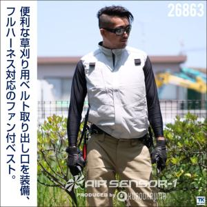 ハーネス対応 ベスト 空調服 フルセット 空調服セット メンズ 作業服 kd-26863-l [空調服+ファン・バッテリーセットkd-ks10]|tk-netshop|02