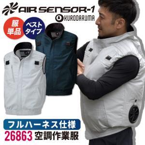 26863 空調服 服のみ 袖なし 単品 フルハーネス対応 高所作業 安全帯対応 メンズ 仕事服 仕...