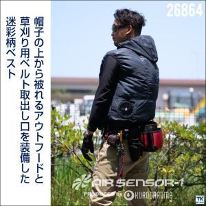 ベスト 空調服 フード付き 単品 ファン無し クロダルマ エアセンサー1 メンズ 作業服 作業着 [空調服単品] kd-26864-t|tk-netshop|02