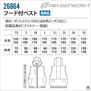 ベスト 空調服 フード付き 単品 ファン無し クロダルマ エアセンサー1 メンズ 作業服 作業着 [空調服単品] kd-26864-t|tk-netshop|05