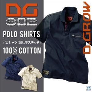 半袖ポロシャツ 刺し子ステッチ 綿100% 作業服 作業着 作業シャツ kd-dg802モニターによ...