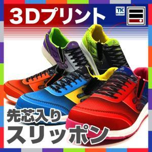 安全スニーカー スリッポン 3Dプリント スチール先芯 Ligt One Fire セーフティーシューズ 安全靴 mk-lo0403-3d