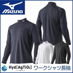 F2JA9181 ミズノ アンダーウェア 長袖Tシャツ ハイドロ銀チタン 無地 白 黒  モニターに...
