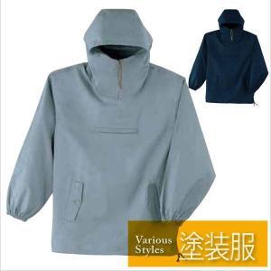 塗装服 綿ヤッケ ウインドブレーカー 綿100%sw-10041-bモニターにより実際の色と多少ちが...