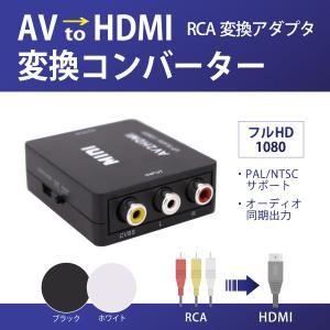 RCA to HDMI 変換 コンポジット AV コンバーター アダプタ 1080P対応 VHS ビ...