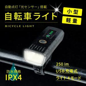 自動点灯 自転車  LEDライト USB  防水 最強 小型 軽量 オートライト 大容量 サイクリン...