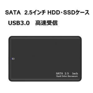 HDD SSD ケース USB3.0 2.5インチ  SATA3.0 軽量 外付け SATA接続 シ...