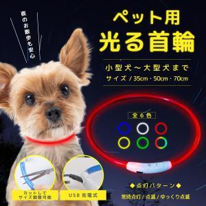 犬 光る首輪 LED ライト USB 充電式 猫 おしゃれ ペット 小型犬 大型犬 中型犬