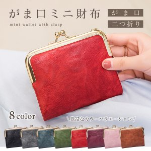 ミニ財布 がま口 二つ折り レディース 財布 シンプル おしゃれ 軽量 プチプラ レザー コンパクト