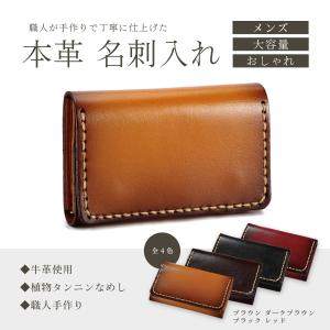 名刺入れ 本革 ビジネス メンズ  レザー カードケース 大容量  おしゃれ グラデーション 革 4...