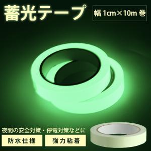 蓄光テープ 発光 夜間 光る テープ 1cm 10m 目印 階段 トイレ 玄関 スイッチ 目印