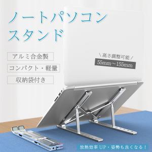 ノートパソコンスタンド PCスタンド スタンド台 卓上 折りたたみ 軽量 持ち運び コンパクト アルミ合金 調整 冷却 放熱 滑り止め mac iPadの画像
