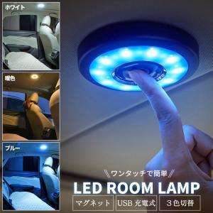ルームランプ 車内 汎用 USB 充電式 ランプ LEDライト イルミネーション ブルー マグネット...