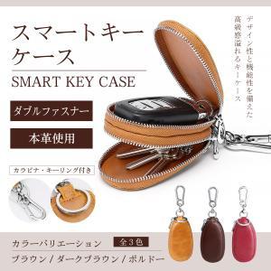 スマートキー キーケース ダブルファスナー 本革 メンズ カバー レザー 2個  車 鍵 おしゃれ ...